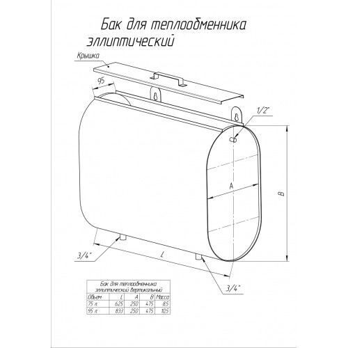 Бак для теплообменника комфорт Кожухотрубный конденсатор ONDA L 36.302.2438 Шахты